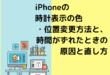 iPhoneの時計表示の色・位置変更方法と、時間がずれたときの原因と直し方
