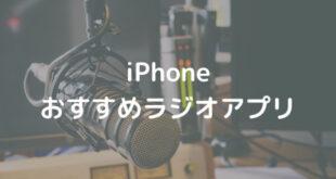 iPhoneでラジオを聞きたい!そんなときのおすすめアプリ特集!