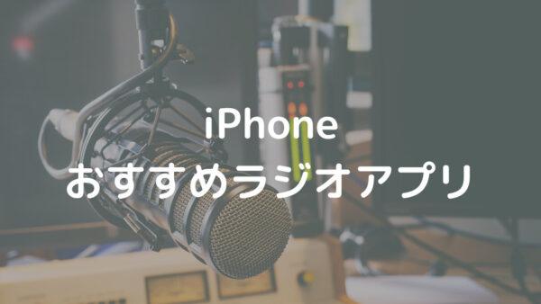 iPhone おすすめラジオアプリ