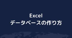 初心者必見!エクセルのデータベース作成マニュアル