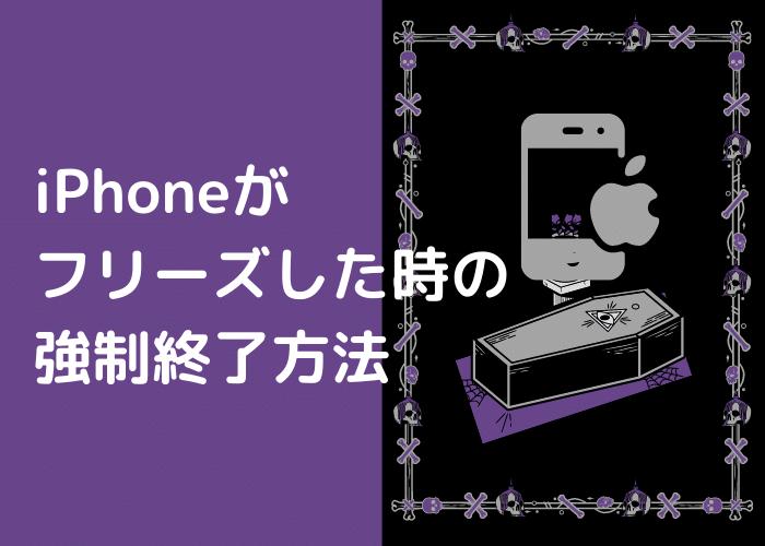 iPhoneがフリーズした時の強制終了方法