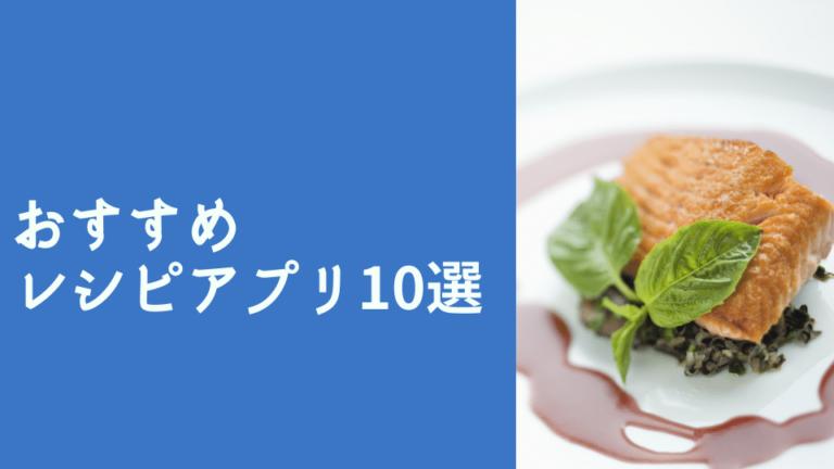 おすすめレシピアプリ10選