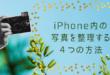 iPhone内の写真を整理する4つの方法