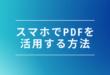 スマホでPDFを活用する方法