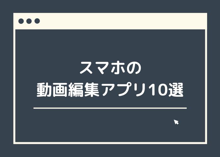 編集 アプリ 動画