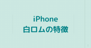 iPhone白ロムの特徴