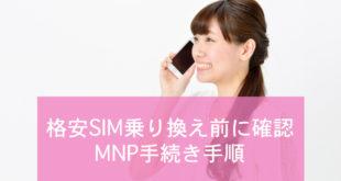 格安SIM乗り換え前に確認MNP手続き手順