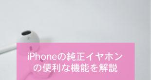 iPhoneの純正イヤホンの便利な機能