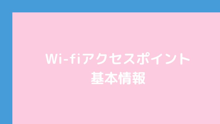 Wi-fi アクセスポイント