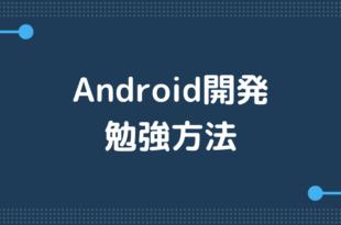 Android開発勉強方法