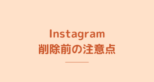 Instagram削除前の注意点