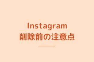Instagram削除前の注意点