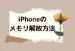 iPhoneのメモリ解放方法