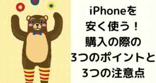 iPhoneを安く使う!購入の際の3つのポイントと3つの注意点