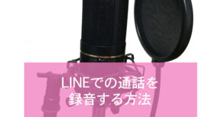 LINEでの通話を録音する方法