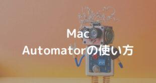 Mac利用者なら使うべし!Automatorの利用方法まとめ