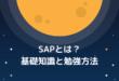 SAPとは?基礎知識と勉強方法