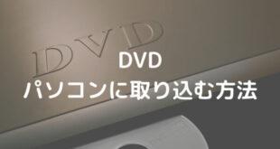 撮影した動画を編集したい!DVDをパソコンに取り込む方法
