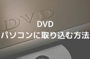 DVD パソコンに取り込む方法