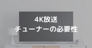 4K放送 チューナーの必要性