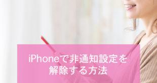iPhoneの非通知設定を解除しよう!ケース別非通知設定の解除法