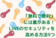 無料で便利には裏がある。LINEのセキュリティを高める方法9つ