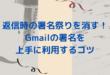 返信時の署名祭りを消す!Gmailの署名を上手に利用するコツ