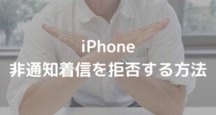 非通知電話を拒否したい!iPhoneの非通知設定を徹底解説