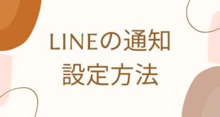 LINEの通知の設定方法