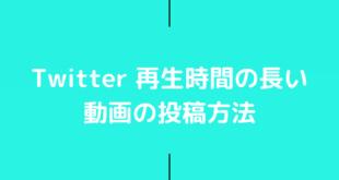 Twitter 動画 再生時間