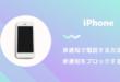 iPhone非通知をブロックする方法