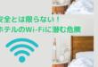 安全とは限らない! ホテルのWi-Fiに潜む危険
