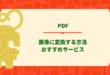 PDFを画像に変換する方法