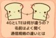 4GとLTEは何が違うの?名前はよく聞く通信規格の違いとは
