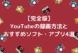 YouTubeの録画方法とおすすめソフト・アプリ4選