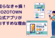 ZOZOTOWN 公式アプリが おすすめな理由