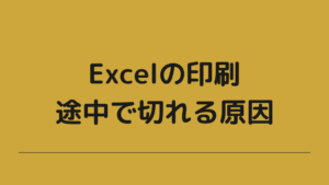 Excel 印刷 切れる