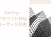 Twitterアカウント作成ユーザー名変更