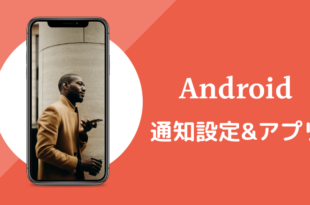 Android通知設定&アプリ