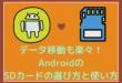 AndroidのSDカードの選び方と使い方