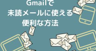 溜まった未読の処理法!Gmailで未読メールに使える便利な方法