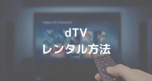 dTV レンタル方法