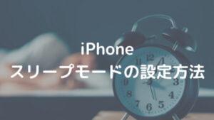 iPhone スリープモードの設定方法