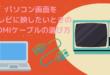 パソコン画面をテレビに映したいときのHDMIケーブルの選び方