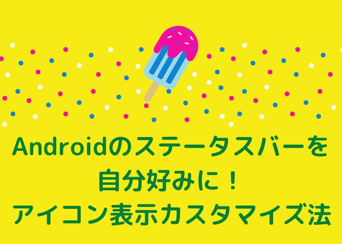 Androidのステータスバーを自分好みに!アイコン表示カスタマイズ法