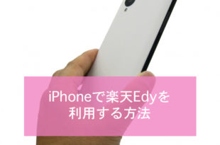 iPhoneで楽天Edyを利用する方法