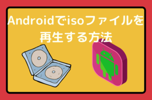 Androidでisoファイルを 再生する方法