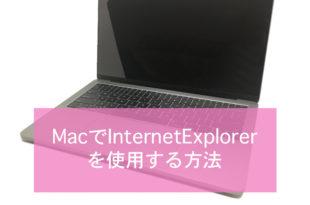 MacでIEを使用する方法