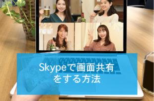 Skypeで画面共有をする方法