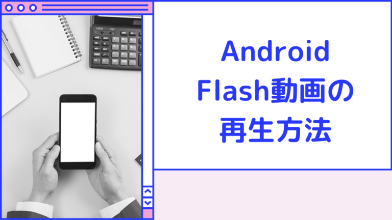 android-flash-2